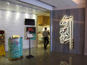 Store front of Ho Hung Kee at Hysan Place