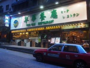 Tsui Wah Restaurant.