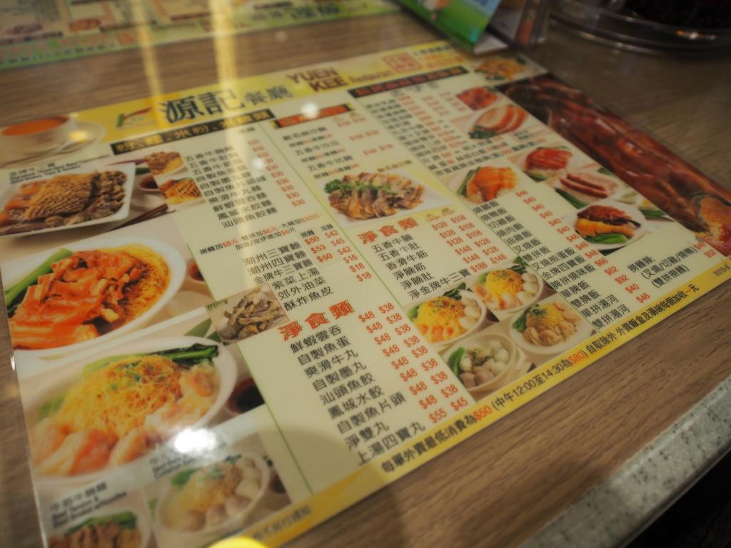 Restaurant menu, under the glass typically.