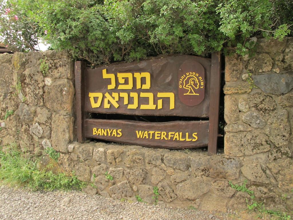 Banias waterfalls at Golan Heights.